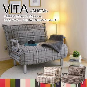 ソファーベッド リクライニングソファー 肘付き 寝心地 (ビータ チェック BR/BE/GY) おしゃれ/カウチソファ/sofa/ソファベッド|next-life-style