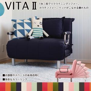 ソファーベッド リクライニングソファー 肘付き 寝心地 (ビータ2 ソファベッド UME/MICAN/MACCHA/KON/BE/PK/GN/BR) おしゃれ/カウチソファー/sofa|next-life-style