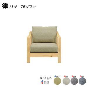ソファー (紬 つむぎ 76ソファ GRE) next-life-style