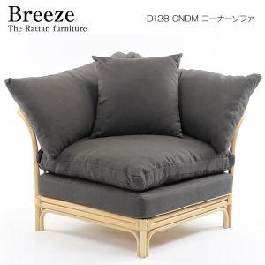 ソファ(Breeze D128-CNDM コーナーソファ) ラタン 籐 自然素材 1人掛 一人掛 リビングソファ ユニット|next-life-style