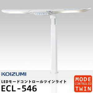 2018年度 コイズミ デスクライト LEDモードコントロールツインライト ECL-546(SB-545) LEDライト クランプ koizumi|next-life-style