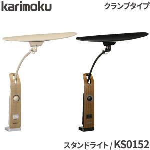 カリモク 学習机 2018年度 LEDデスクライト KS0152SE KS0152SR karimoku