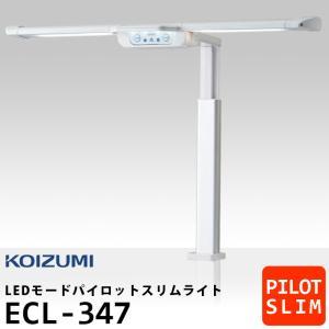 学習机 コイズミ デスクライト LEDモードパイロットスリム...