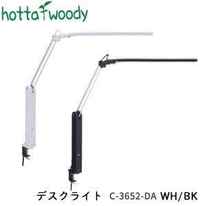2018年 堀田木工所 国産 デスクライト LEDスタンドライト C3652 P/B/W hotta woody 学習机/学習デスク|next-life-style