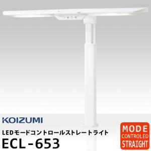 コイズミ デスクライト LEDモードコントロールツインライト ECL-653(SB-655) LEDライト クランプ koizumi 2018年度の写真
