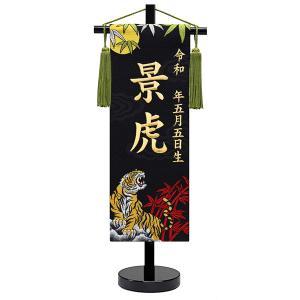 五月人形 名前旗 室内飾り (京都西陣の金襴織 月と虎 小サ...