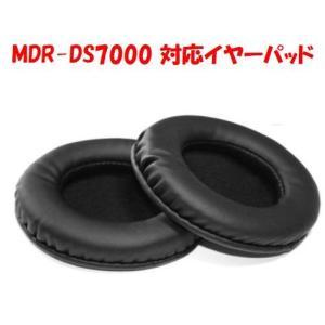 【対応機種】Sony MDR-DS7000 MDR-DS7001 MDR-RF7000 MDR-RF...