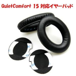 イヤーパッド イヤークッション 交換用 Bose QuietComfort 15 / 25 ボーズ ...