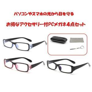 おしゃれ な PCメガネ ブルーライト カット 度なし スマホ パソコン用 眼鏡 メンズ レディース クロス&ケース&ドライバー 4点セット