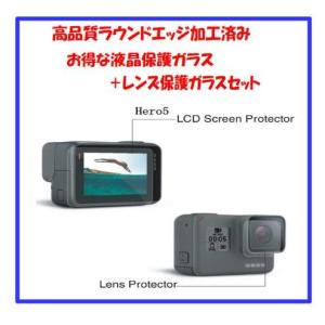 GoPro Hero 5 black / 6 black 用 メイン画面 レンズ用  2枚セット 強化ガラスフィルム  液晶保護フィルム ゴープロ アクセサリー|next-mart