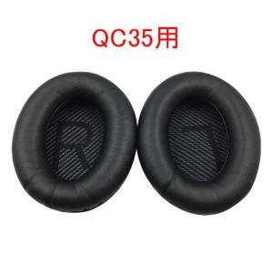イヤーパッド イヤークッション 交換用 Bose QuietComfort 25 35 用  QC2...