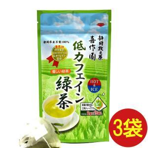 低カフェイン 緑茶 2g×15袋入り 3袋セット 喜作園 静岡県茶葉100% ポリフェノール 静岡 苦くない お茶 送料無料|next1021