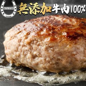 ハンバーグ 無添加 10個 個包装 冷凍食品【北海道産の玉葱を使用】120g×10個 真空 真空パック 牛肉100% 冷凍 牛肉 味付き ハンバーグ セット 冷凍 肉の日|next1021