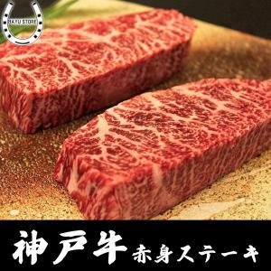 神戸牛 (A4等級以上)【最高級 赤身ステーキ】 150g×2枚セット(300g) /KOBE BEEF 神戸ビーフ 個体識別番号付き お中元 お歳暮 ギフト 肉の日 父の日|next1021