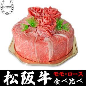 松阪牛 A5等級 ケーキ盛り【誕生日 贈り物に】300g(2〜3人前) 焼肉 すき焼き しゃぶしゃぶ用 肉ケーキ 誕生日ケーキ 母の日 父の日 松阪牛証明書付き|next1021