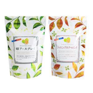 緑アールグレイ & ジャスミンアールグレイ セット 国産茶葉使用 ベルガモット アールグレイ フレーバーティー ティーバッグ 喜作園 紅茶 送料無料|next1021