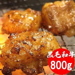 黒毛和牛 ホルモンの味噌だれ漬け 800g (200g×4) 冷凍食品 国産ホルモン ホルモン 小腸...