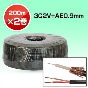 防犯カメラケーブル 電源映像2芯ワンケーブル(3C2V+AE0.9) 200m×2巻セット nextage