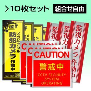 防犯ステッカー お得な10枚セット 【組合せ自由!】|nextage