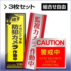 防犯ステッカー お得な3枚セット 【組合せ自由!】|nextage