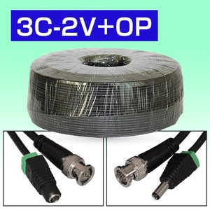 高品質 電源映像2芯ワンケーブル(3C2V+OP0.8) 20m nextage