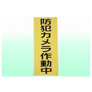 【ネクステージ製 防犯看板】防犯カメラ・監視カメラ用 防犯看板(樹脂製)|nextage