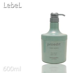 ルベルプロエディットケアワークストリートメントソフトフィット600mlプロ用美容室専門店 プチギフト、プレゼントにも トリートメント|nextbeauty