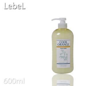 ルベル クールオレンジ ヘアリンス 600mlプロ用美容室専門店 プチギフト、プレゼントにも|nextbeauty