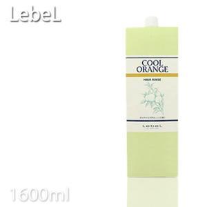 ルベル クールオレンジ ヘアリンス 1600ml 詰め替え用 プロ用美容室専門店 プチギフト、プレゼントにも|nextbeauty