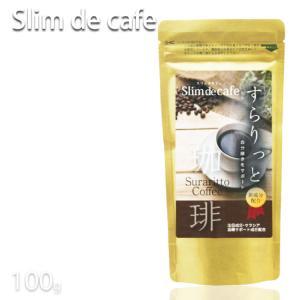 スーパーダイエットコーヒースリムドカフェ すらりっと珈琲 100g Slim de cafeプロ用美容室専門店 nextbeauty