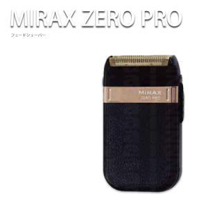 ミラックス  ZERO PRO フェードシェーバー USB充電式美容室 美容院 理容室 床屋 理髪店店 ハロウィン|nextbeauty