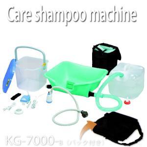介護シャンプー器 バック付きKG-7000-B プロ用美容室専門店 シャンプー 送料無料|nextbeauty
