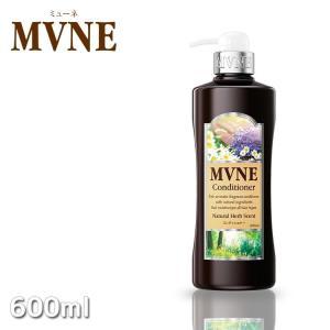 ミューネ コンディショナー600ml MVNE GB2883_mother (10003178) プロ用美容室専門店 プチギフト、プレゼントにも|nextbeauty