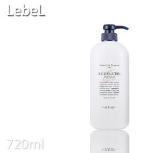ルベルコスメティックス ナチュラル ヘアトリートメント ウィズ ライスプロテインRP 720ml (旧ウィートプロテインWP コメ胚芽油) プロ用美容室専門店|nextbeauty