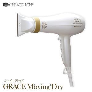 クレイツイオン グレイス ムービングドライ 1500W CID-S729PG CREATE ION 自動スウィングファン機能付 1年保障付 プロ用美容室専門店|nextbeauty