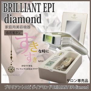 送料無料 ブリリアントエピ ダイヤモンド BRILLIANT...