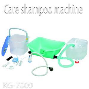 介護シャンプー器KG-7000 送料無料 KIK 期間限定 シャンプー プレゼント ギフト 福祉 介護 入浴用品 入浴 シャワー|nextbeauty