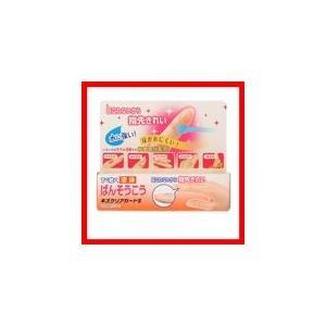 医薬部外品 キズクリアガードS 8g サロン専売品 サロンプロ 10009143 プロ用美容室専門店 ポイント消化|nextbeauty