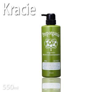 クラシエ プレップオーガニア フルーティ コンディショナーEX 550ml ホホバセサミフレグランスアロエモモアミノ酸 Kracie プロフェッショナル/ヘアリ|nextbeauty