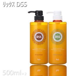 リックス DSSシャンプー 500ml&トリートメント500ml SET RICS リックスアンドカンパニー サロン専売品 KIK|nextbeauty
