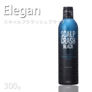 エレガン スキャルプクラッシュブラック300g Elegan ブラック プロ用美容室専門店|nextbeauty
