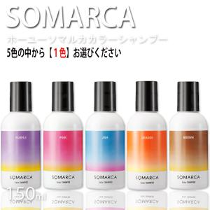 ホーユー ソマルカ カラーシャンプー 150ml SOMARCA(ソマルカ) (4色の中からお選びくださいパープル_アッシュ_ピンク_ブラウン)(シャンプー_補色効果_色素補給|nextbeauty