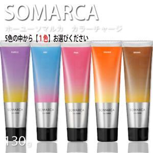 ホーユー ソマルカ ソマルカ カラーチャージ 130g  SOMARCA(ソマルカ) (4色の中からお選びくださいパープル_アッシュ_ピンク_ブラウン)(補色効果_色素補給_|nextbeauty