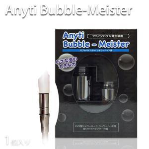 シャワーヘッド ウルトラファインバブル バブルマイスター シャワー用 富士計器 送料無料 マイクロファインバブル発生装置 皮脂汚れ 加齢臭 対策 美容室 シャ|nextbeauty
