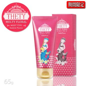【期間限定】シーランドピューノ ハンド&ネイル テティ 65g THETY ハンドクリーム インター...