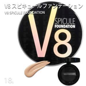 送料無料 V8 スピキュール ファンデーション 18g ブイエイト SPICULE FOUNDATION 韓国コスメ 針コスメ 針ファンデーション|nextbeauty