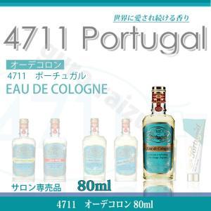 4711 ポーチュガル オーデコロン 80ml 柳屋 プロ用美容室専門店 プチギフト、プレゼントにも 香水 フレグランス portugal ポーチュガル nextbeauty 05