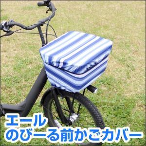 ポイントアップ 自転車 バスケットカバー のびーる前かごカバー ランダムボーダー 防犯 レインカバー はっ水加工 nextbike