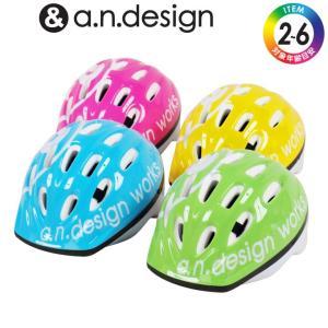 自転車 ヘルメット 子供用 幼児 幼稚園 2歳 3歳 4歳 5歳 a.n.design works akm アンドキッズヘルメット キッズ/子供/安全|nextbike