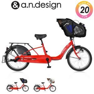 ヘルメットプレゼント 子供乗せ自転車 3人対応 20インチ オートライト  a.n.d coala コアラ a.n.design works  完全組立|nextbike